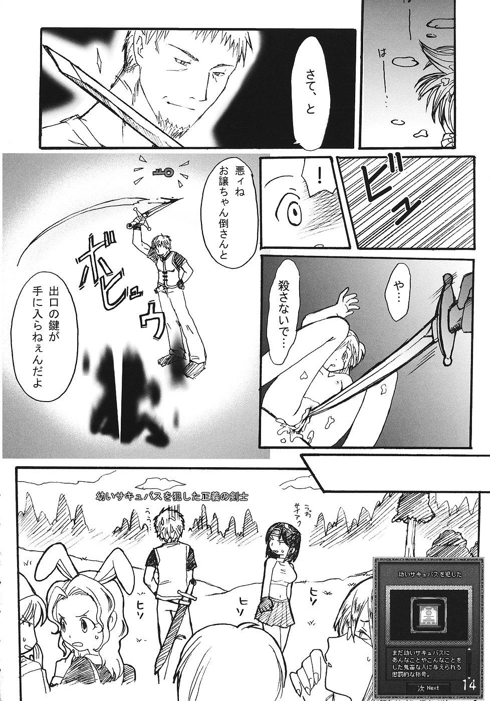 Tsurupeta Kenkyuusho Houkokusho 12
