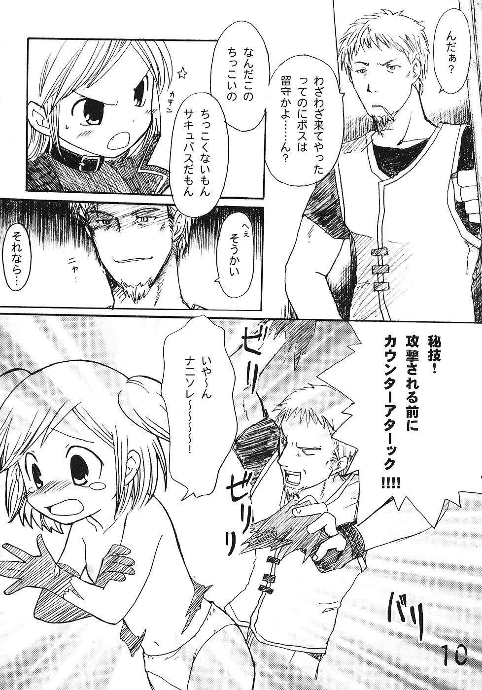 Tsurupeta Kenkyuusho Houkokusho 8