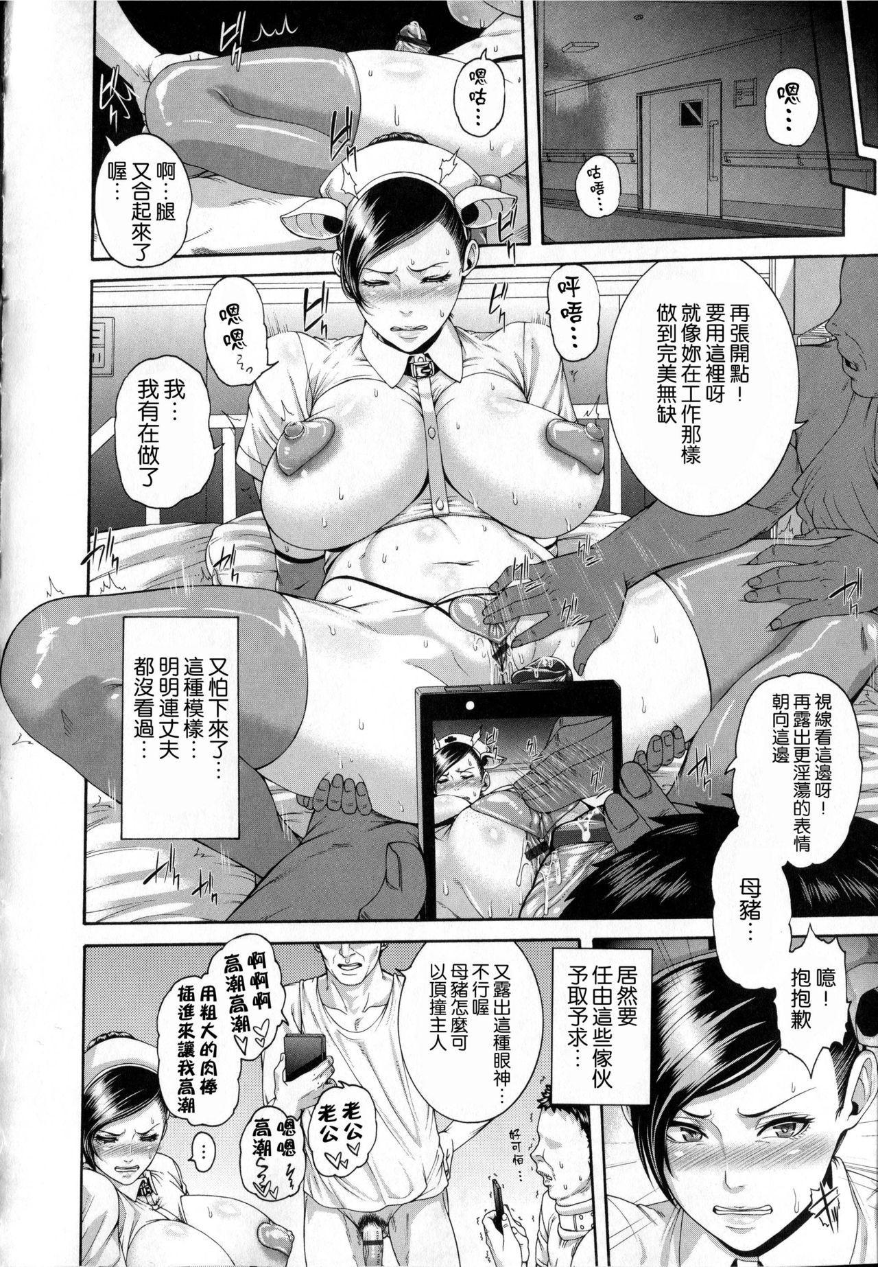Shitsukeai 35