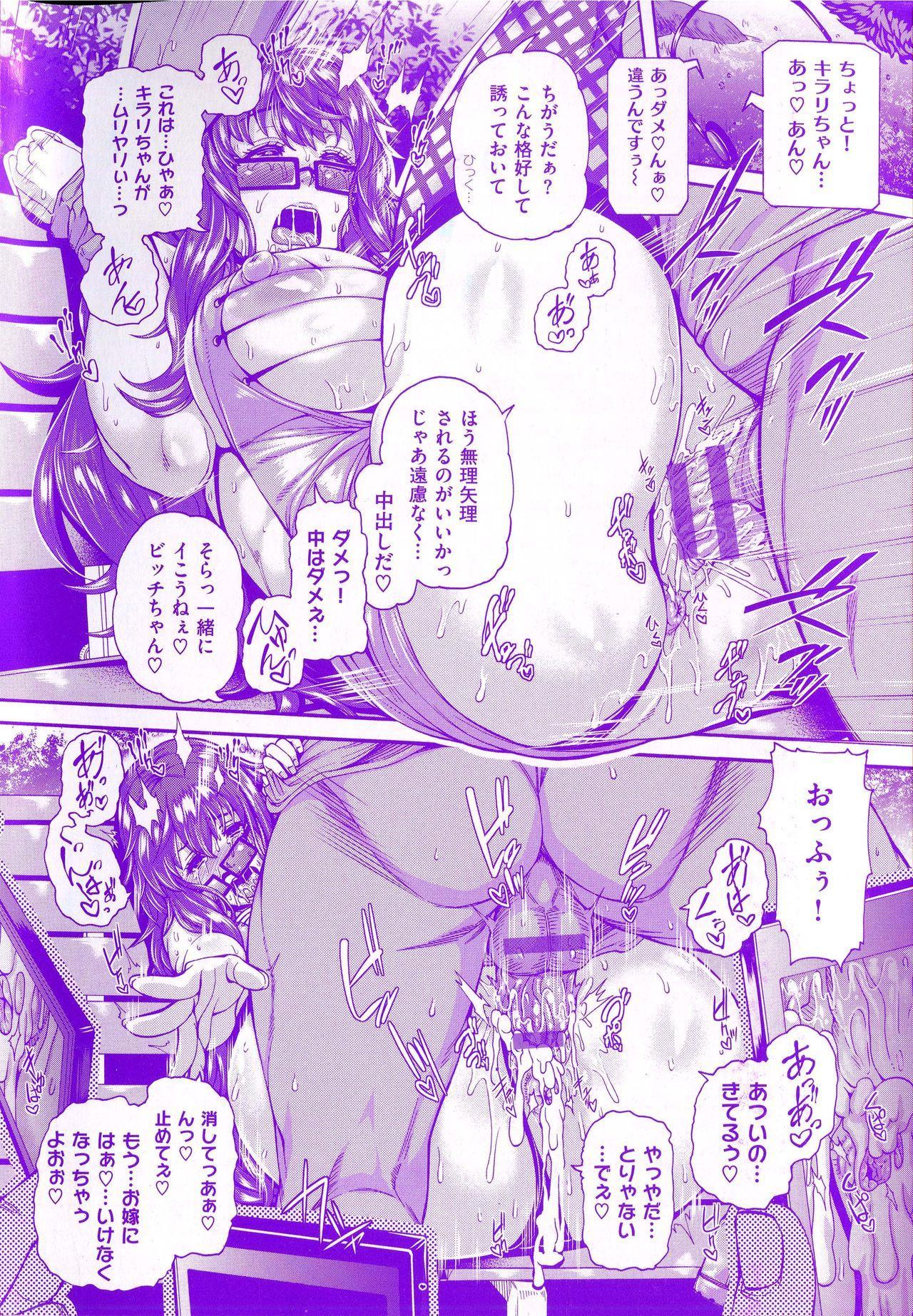 Shitsukeai 5