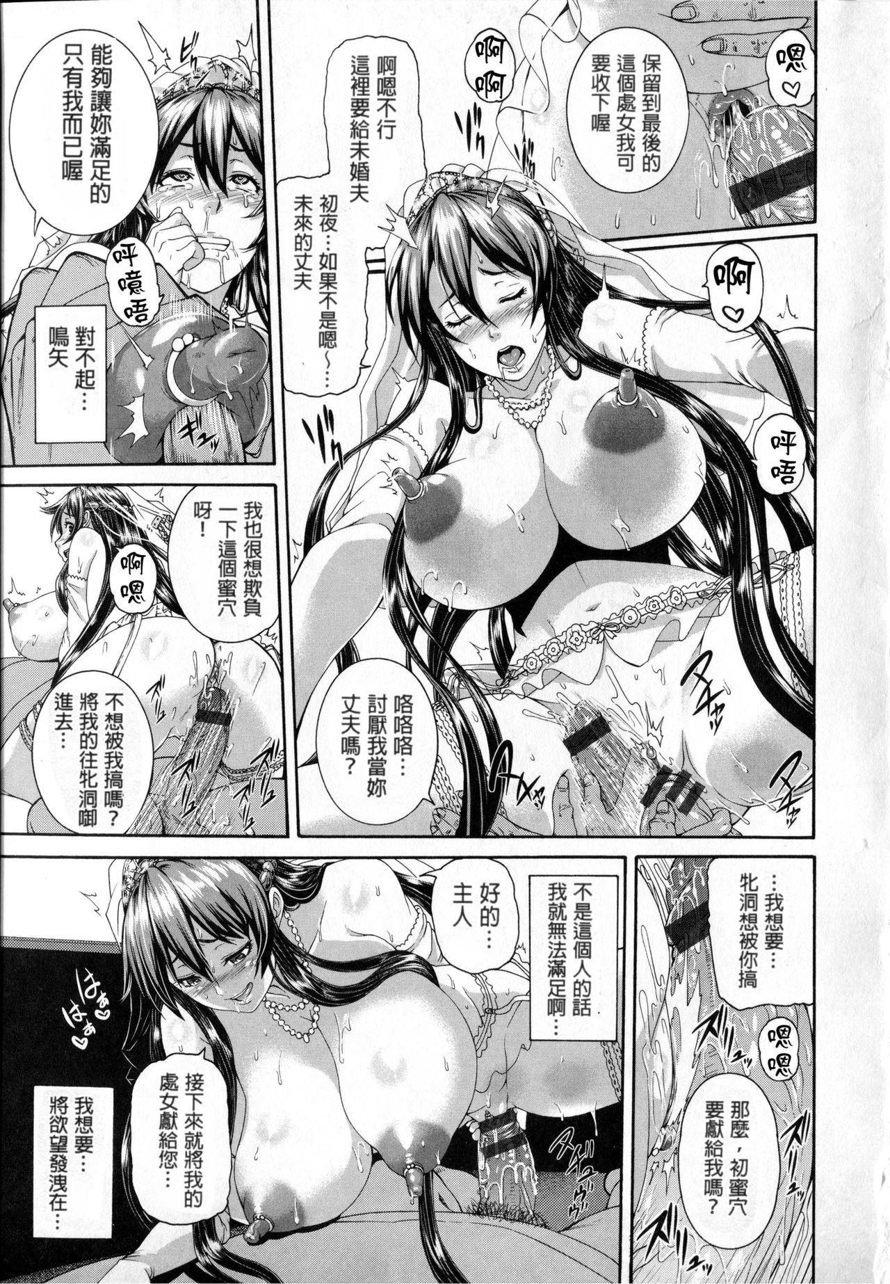 Shitsukeai 72