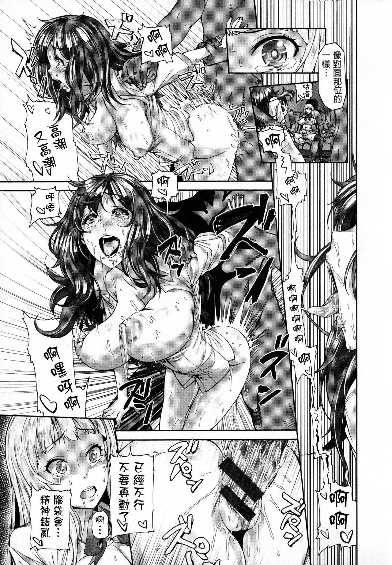 Shitsukeai 94