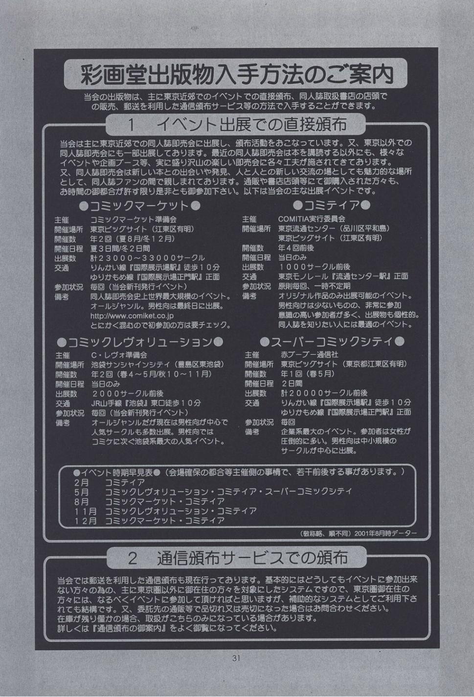 The Yuri & Friends Fullcolor 4 SAKURA vs. YURI EDITION 29