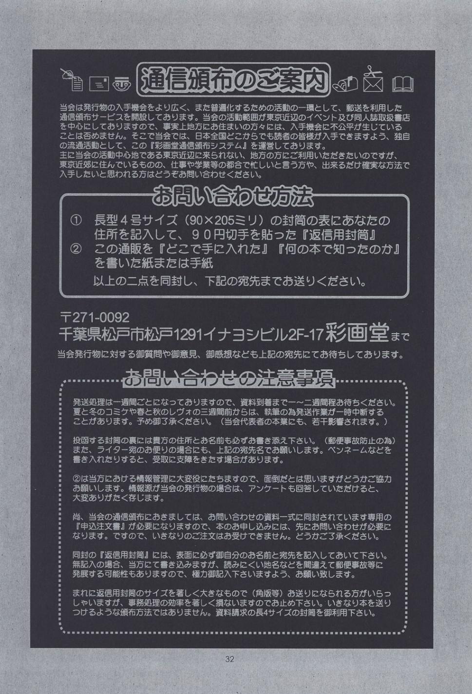 The Yuri & Friends Fullcolor 4 SAKURA vs. YURI EDITION 30