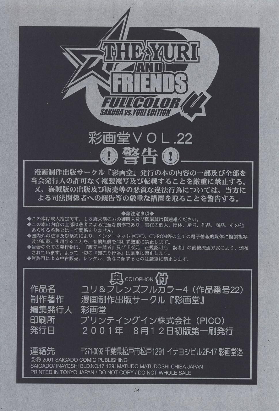 The Yuri & Friends Fullcolor 4 SAKURA vs. YURI EDITION 32