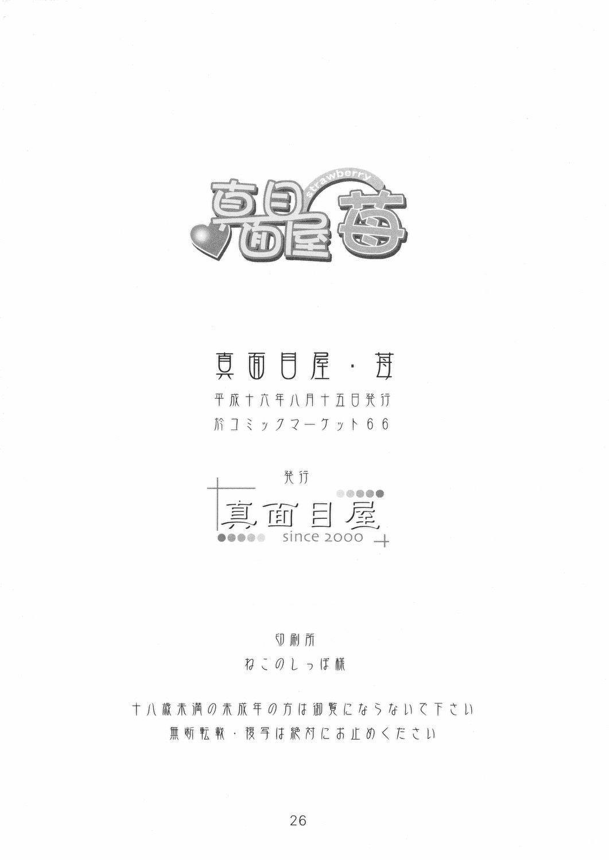 Majimeya Ichigo 24