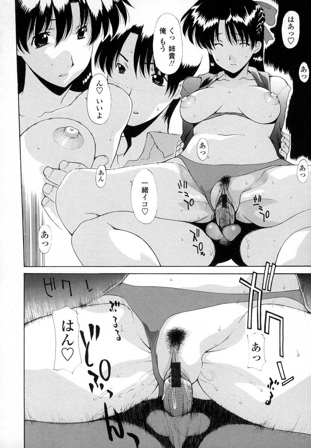 Incest 24