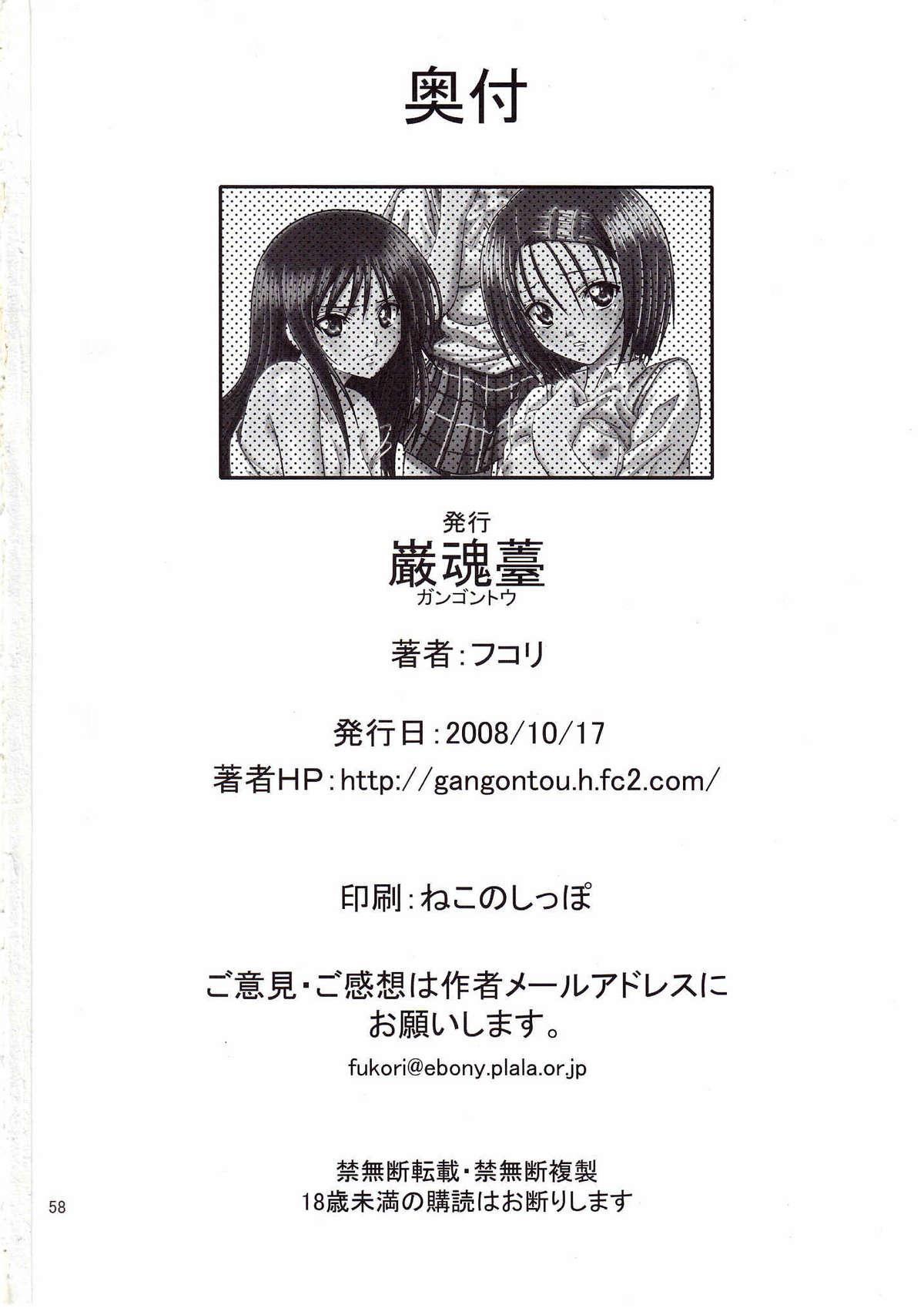 Anoko-tachi ga Taihen na Koto ni Nattemasu 57