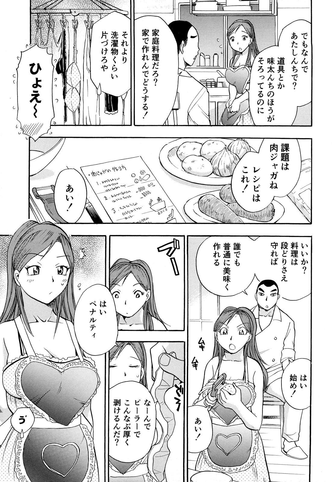 Kaikan! Oneesan 129