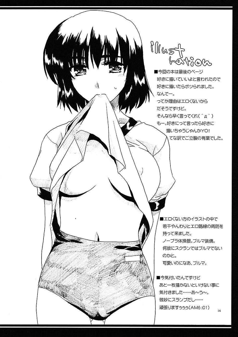 Hanazono 24