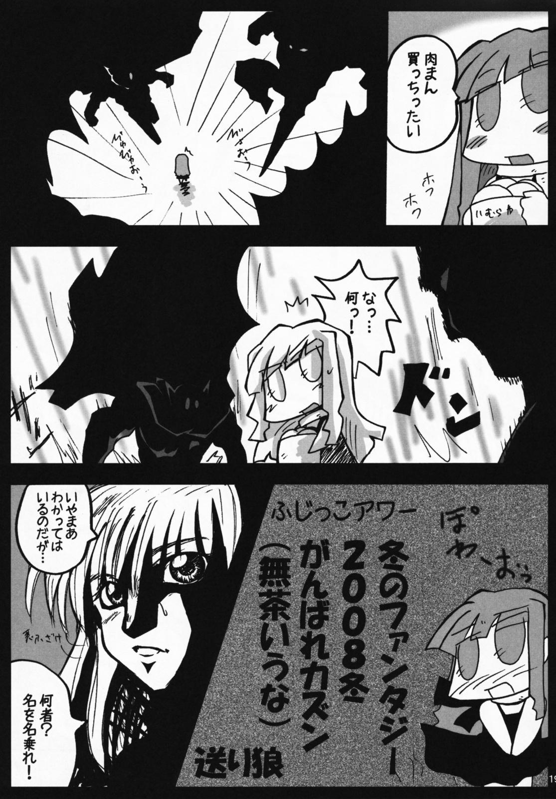 Ryoujoku Gakuen Negima! Poimono Vol.06 17
