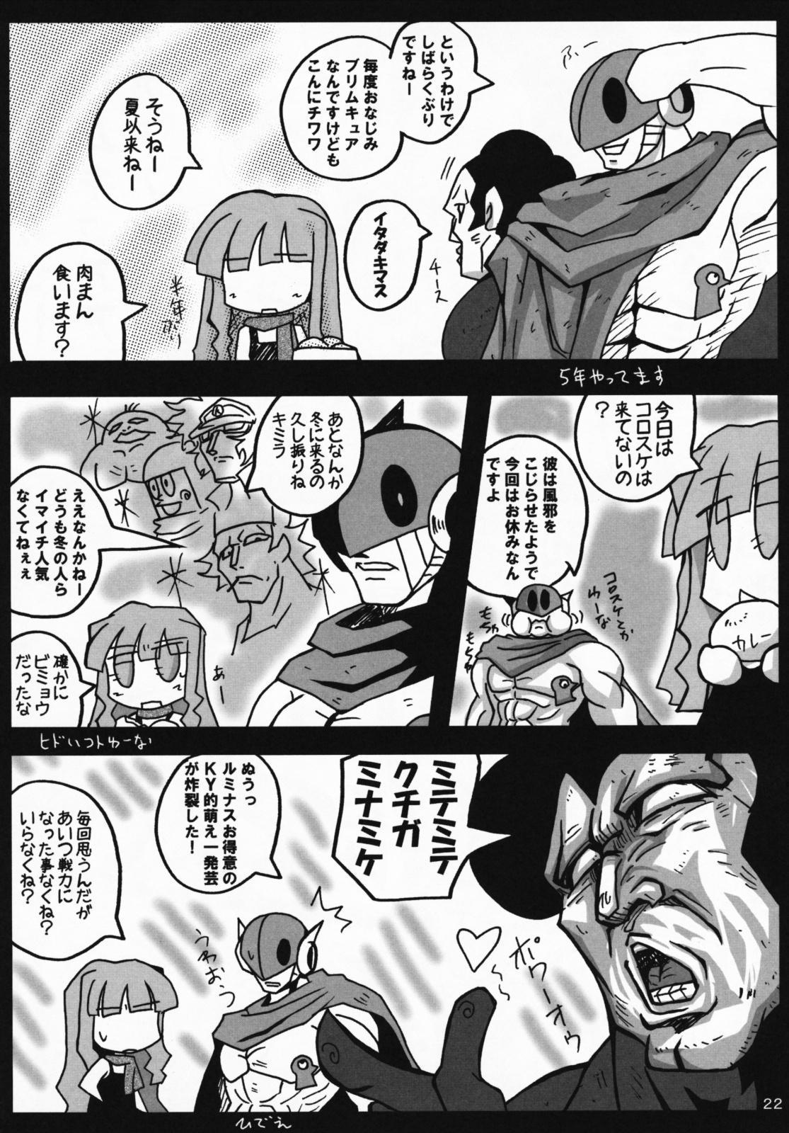 Ryoujoku Gakuen Negima! Poimono Vol.06 20