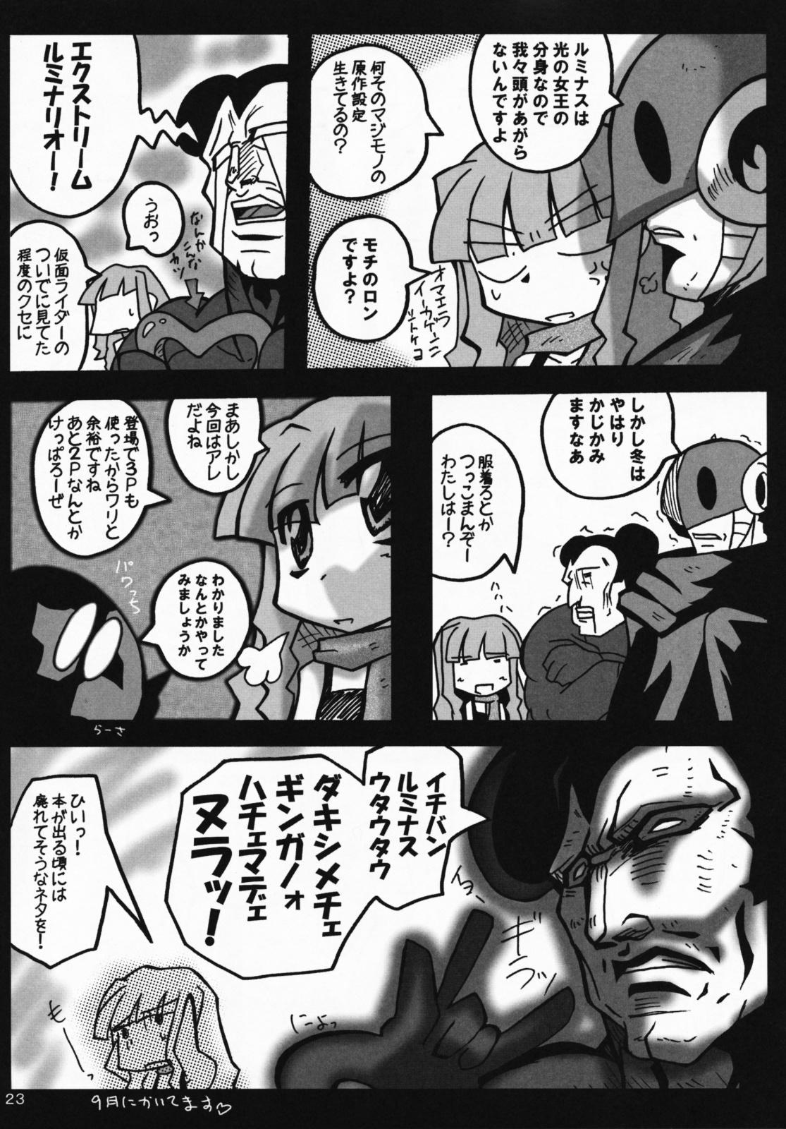 Ryoujoku Gakuen Negima! Poimono Vol.06 21