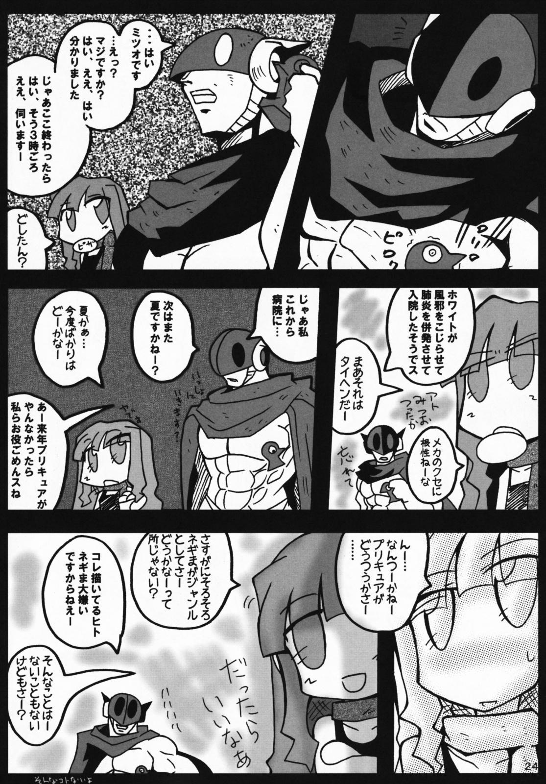Ryoujoku Gakuen Negima! Poimono Vol.06 22