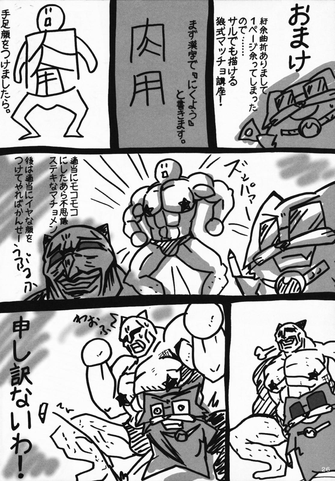 Ryoujoku Gakuen Negima! Poimono Vol.06 24