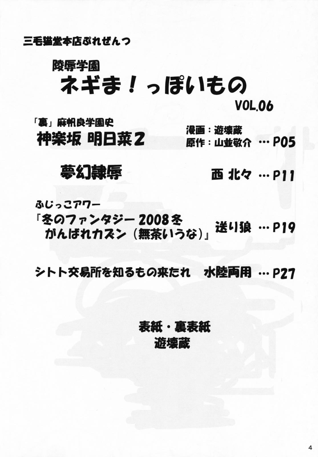 Ryoujoku Gakuen Negima! Poimono Vol.06 2