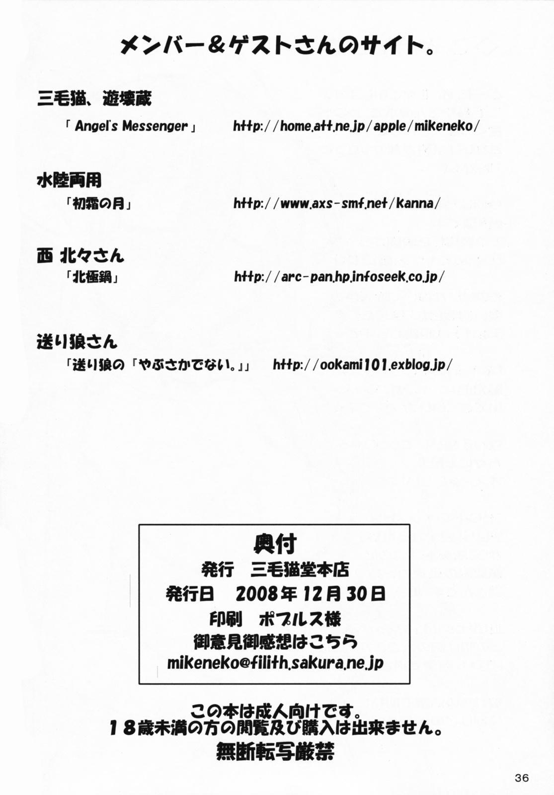 Ryoujoku Gakuen Negima! Poimono Vol.06 34