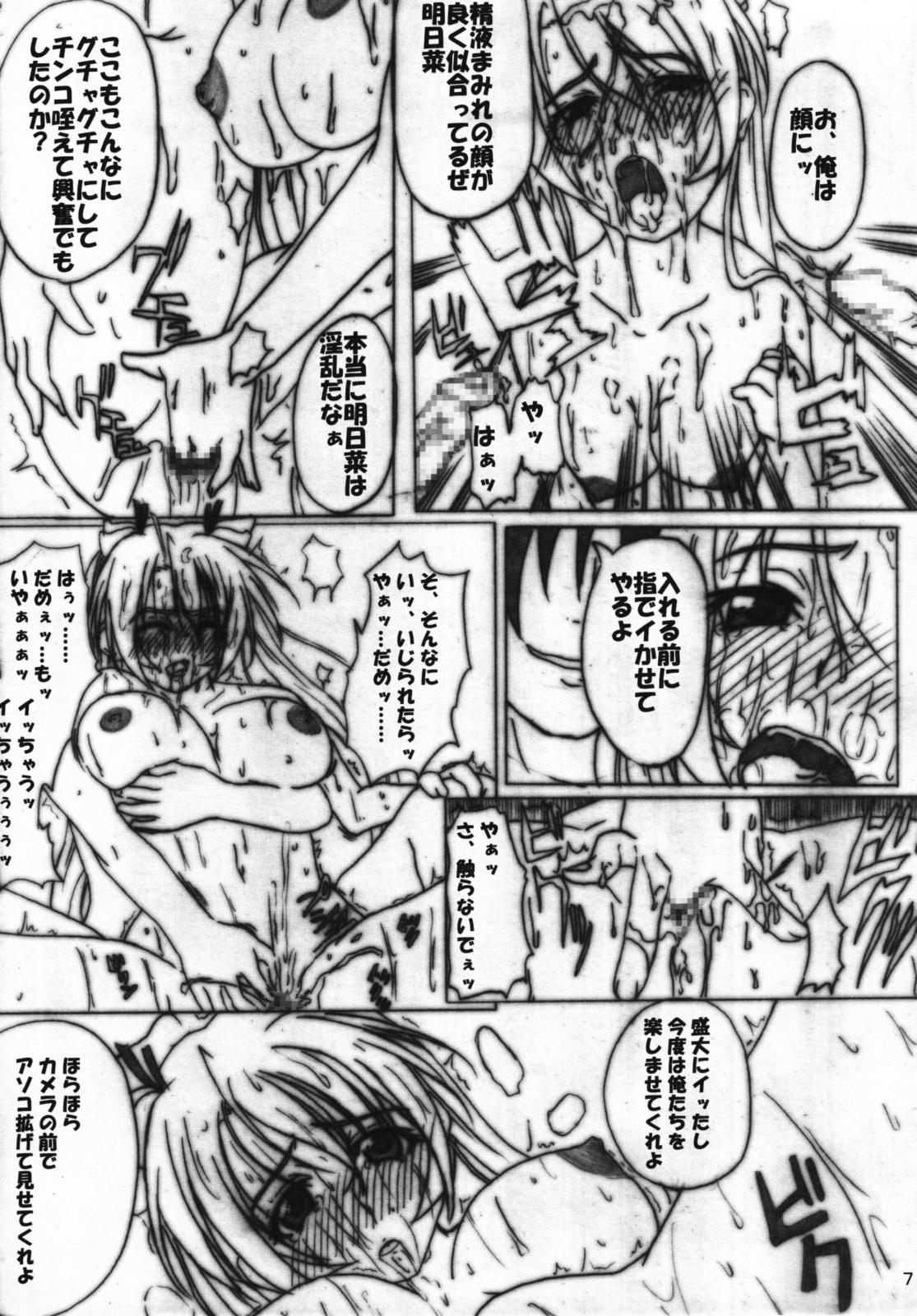 Ryoujoku Gakuen Negima! Poimono Vol.06 5