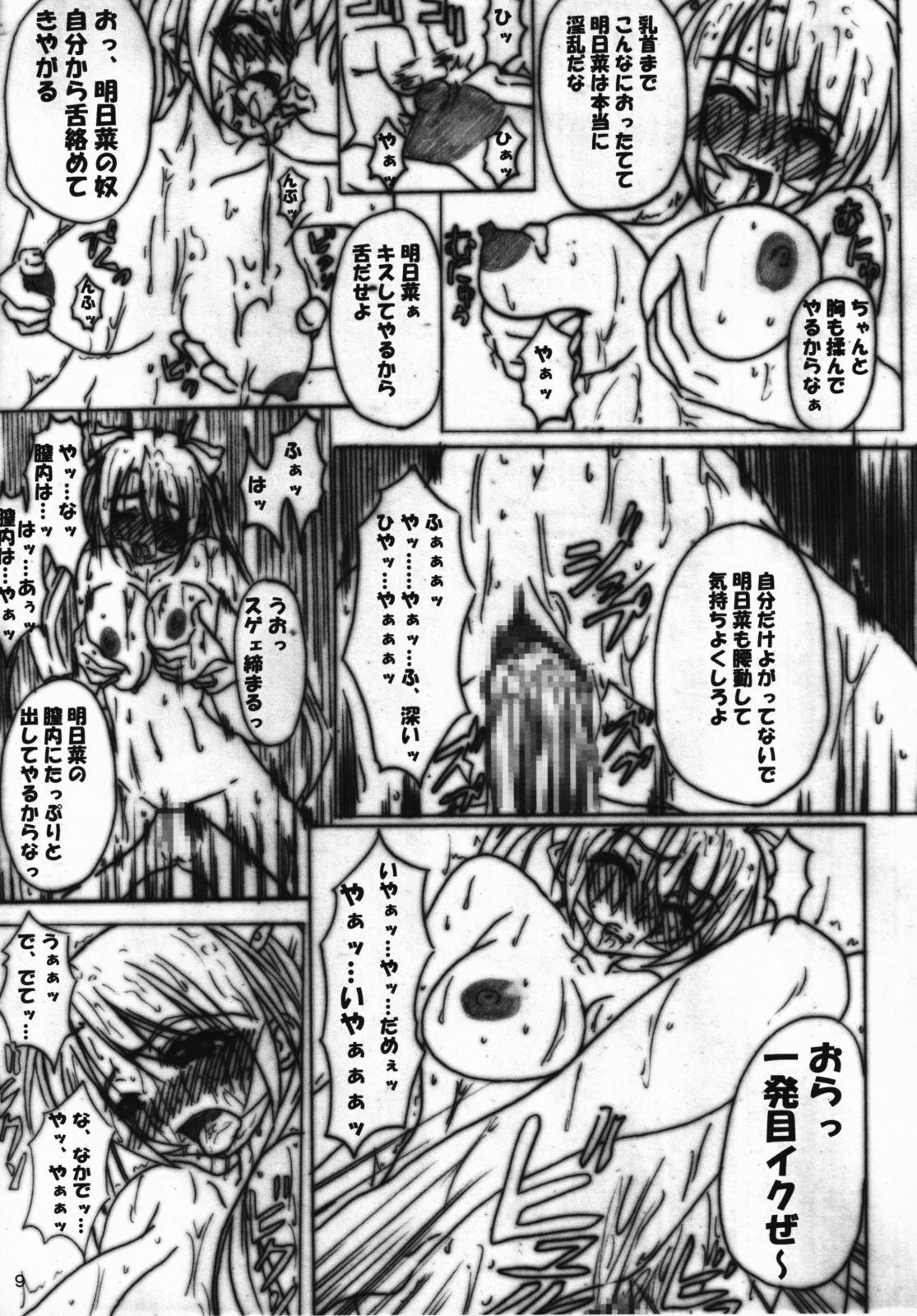 Ryoujoku Gakuen Negima! Poimono Vol.06 7