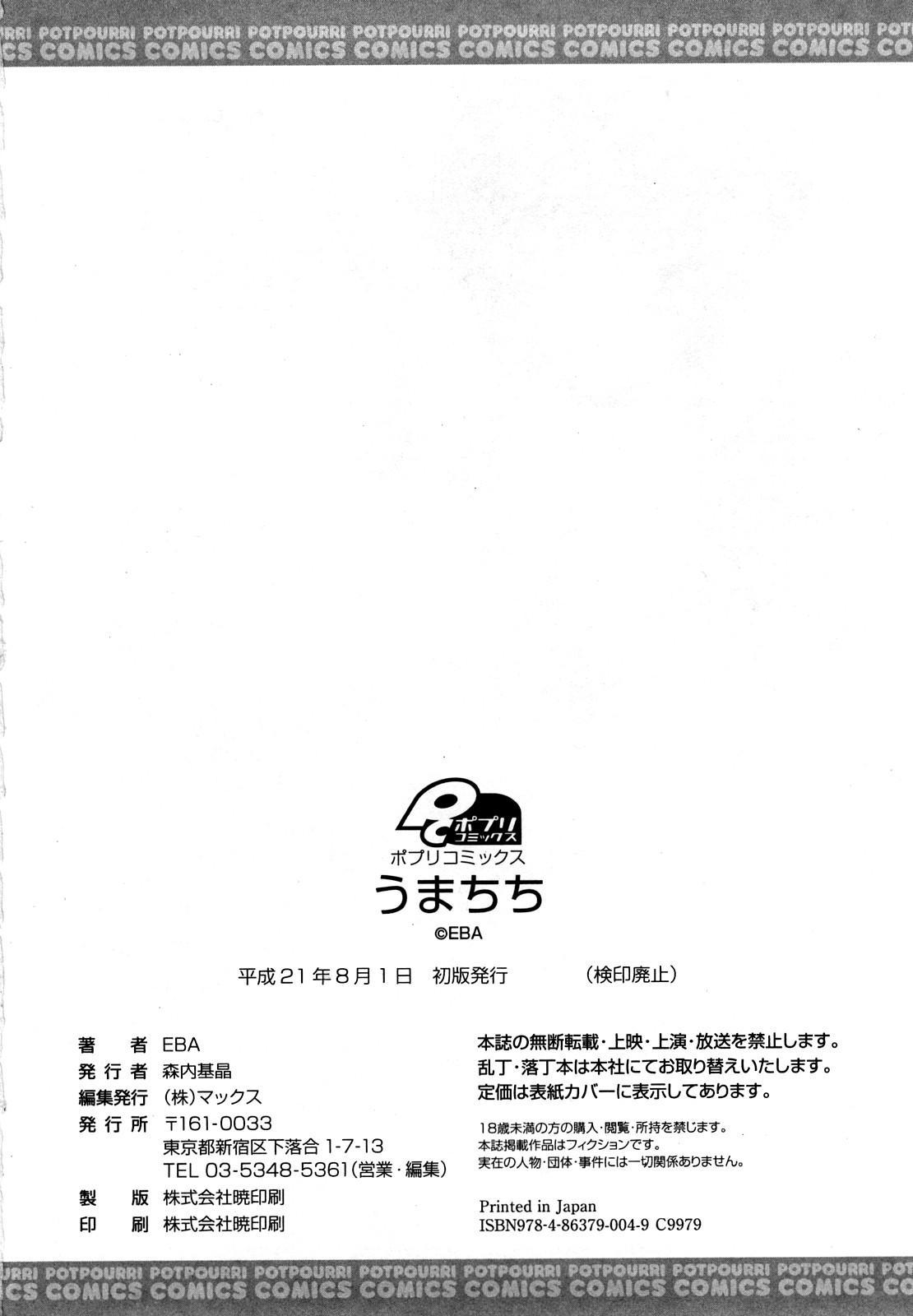 Uma-chichi 197
