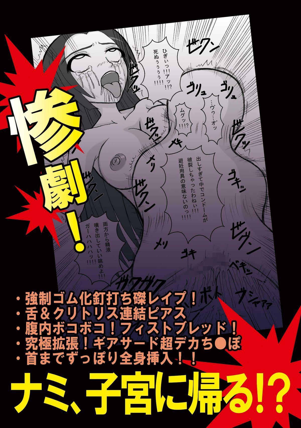 Jump Tales 5 San P Nami Baku More Condom Nami vs Gear3 vs Marunomi Hebihime 25
