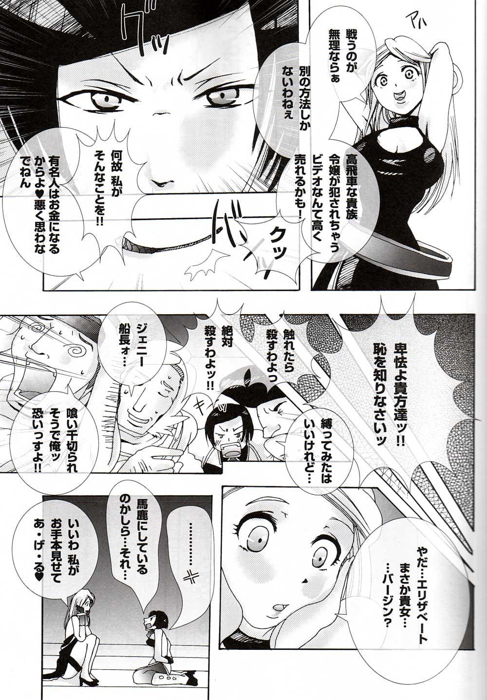 Kaizoku Kizoku 3