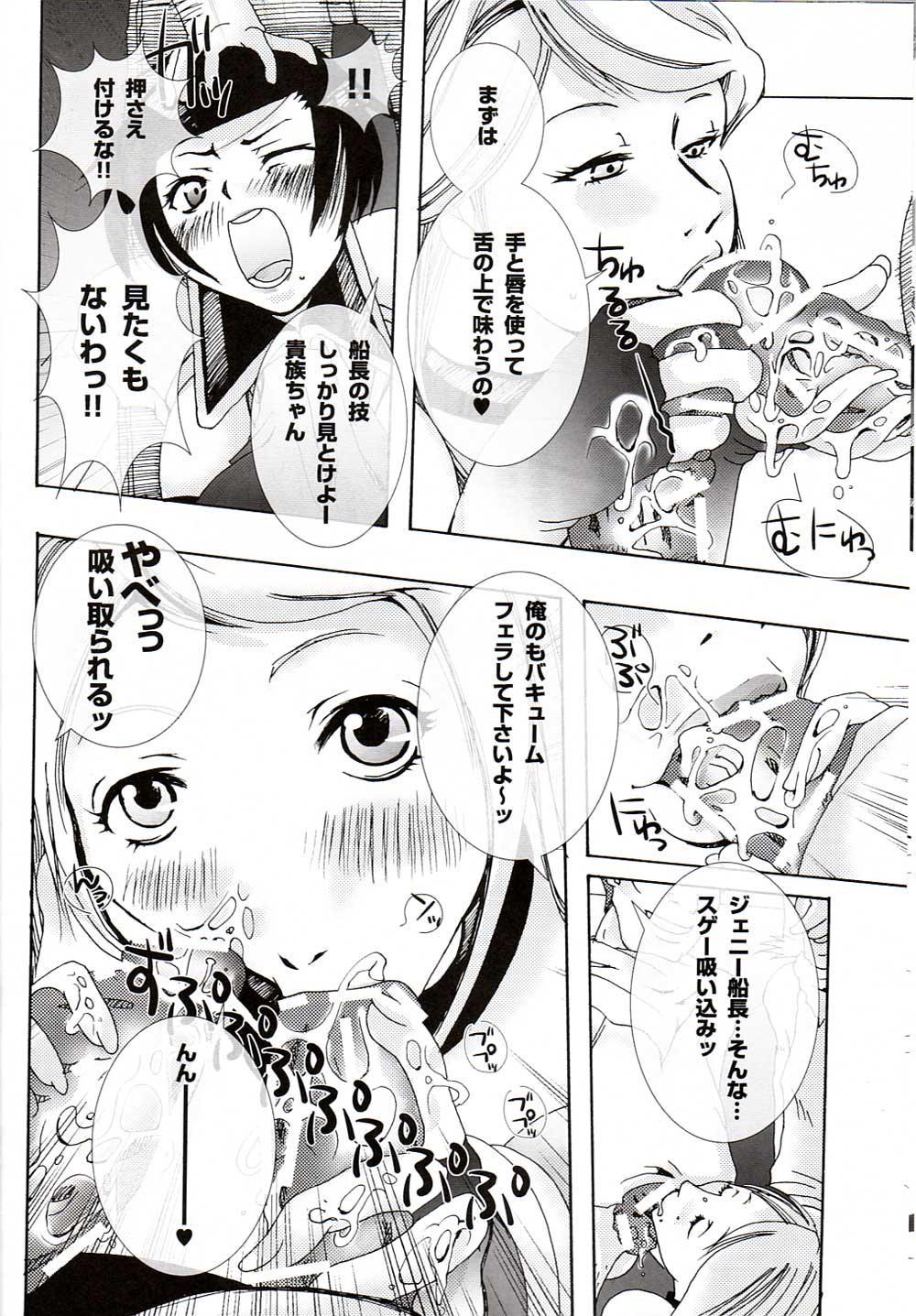 Kaizoku Kizoku 4