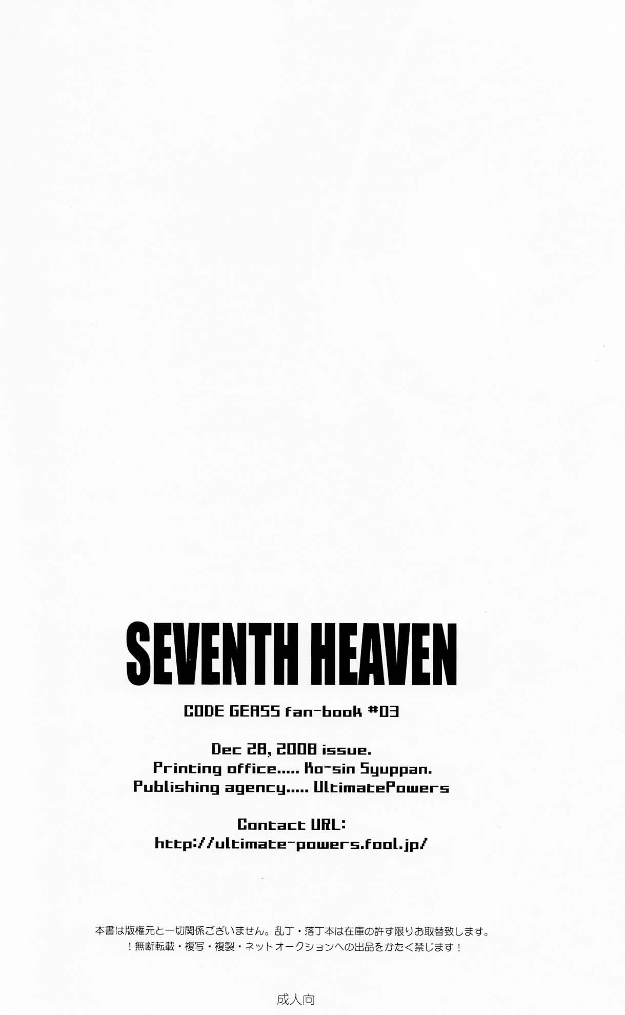 Seventh Heaven 23