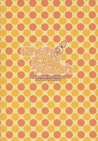 Ninjin Daisuki Usagi-tan | The Rabbit Who Loves Carrots 2