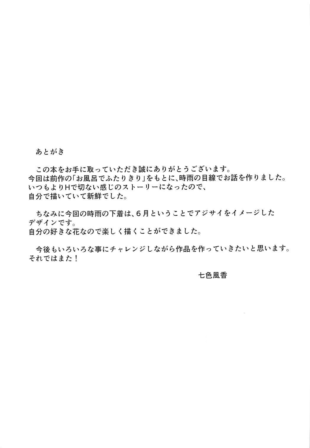 Boku no Karada, Mitashite yo 16