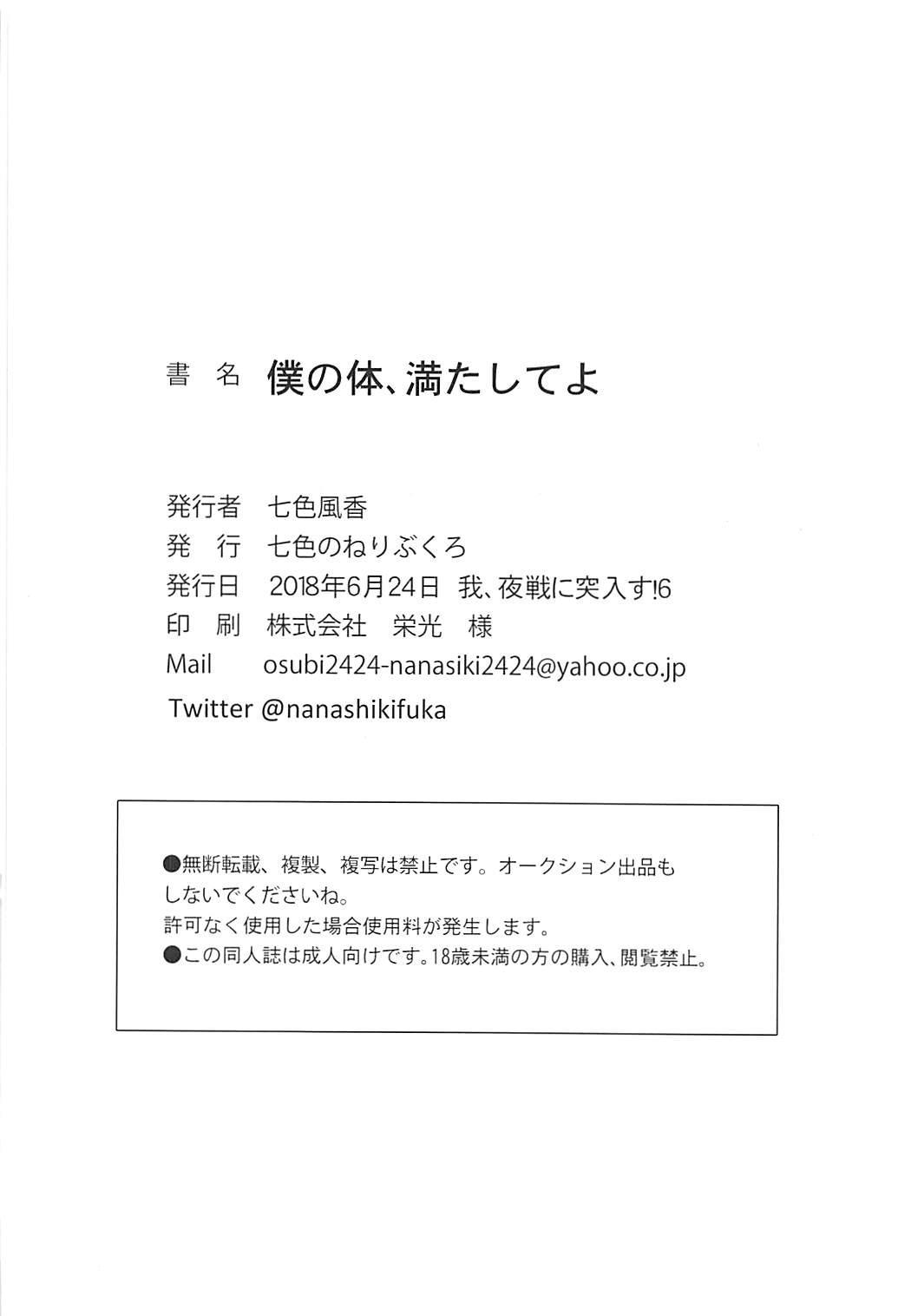 Boku no Karada, Mitashite yo 17