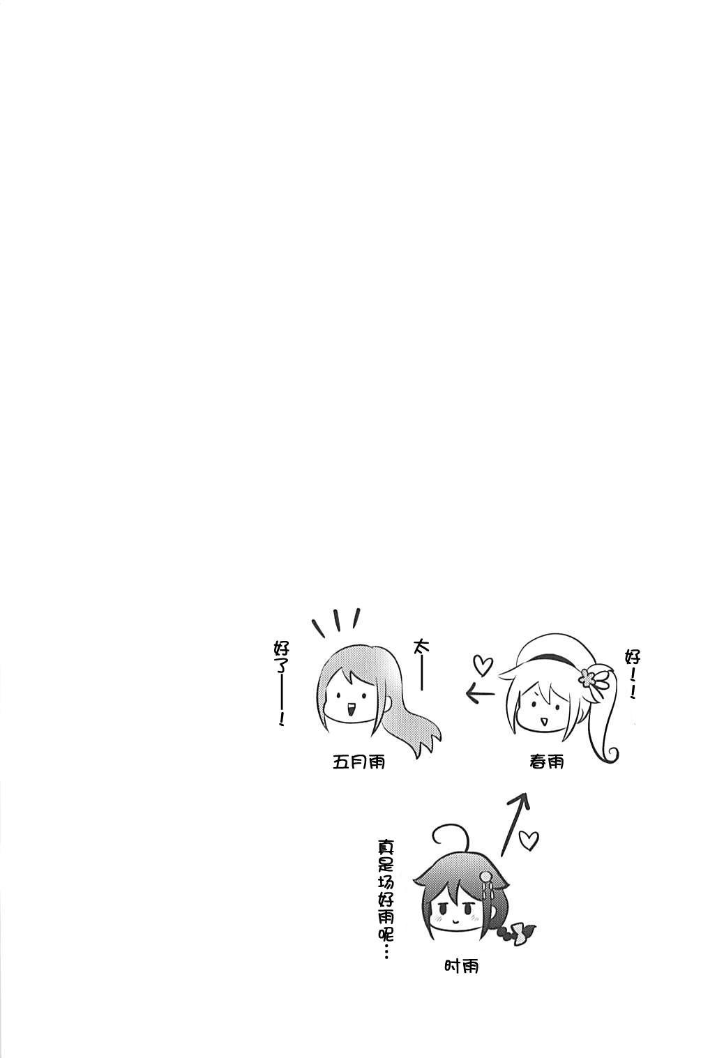 Boku no Karada, Mitashite yo 3