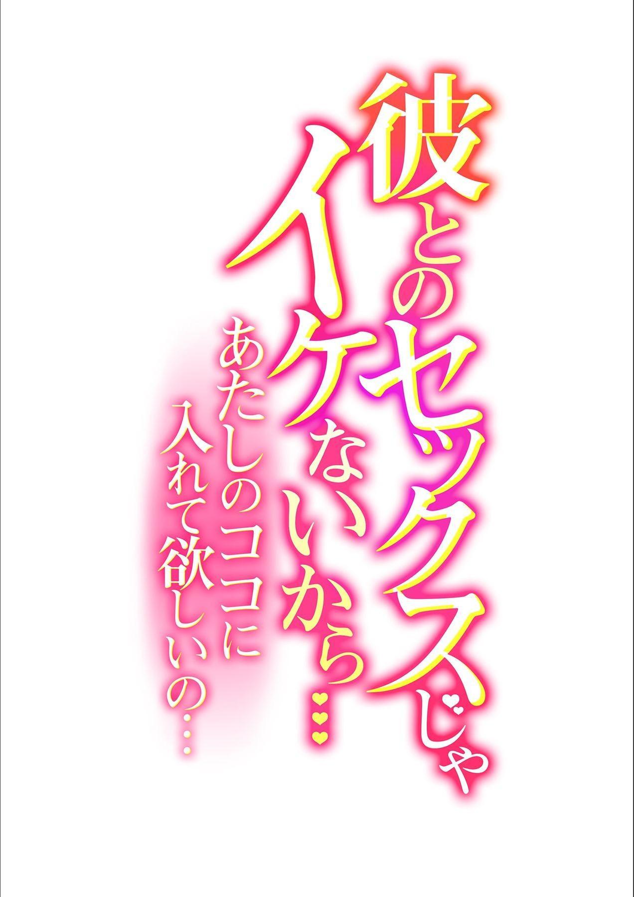 Kare to no Sekkusu ja Ikenai kara… Atashi no Koko ni Irete Hoshii no… Ch.11 1