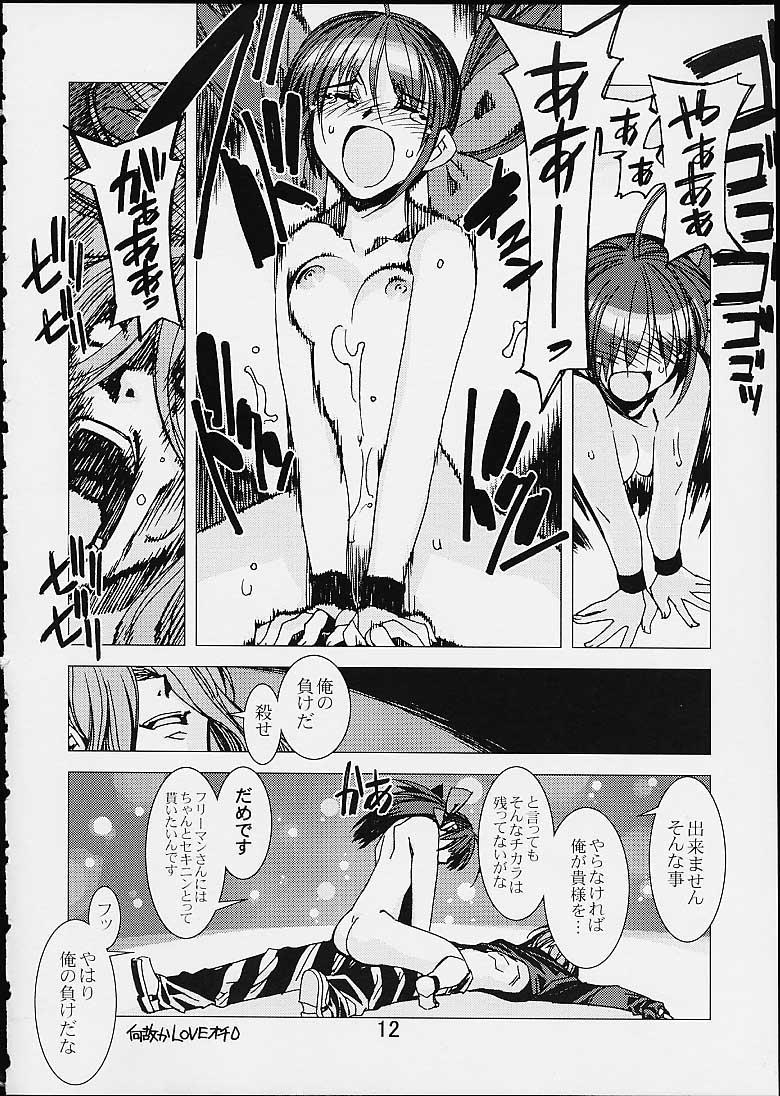 Hotaru no Haka 9
