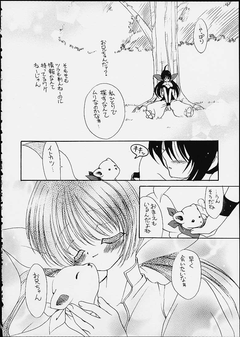 Hotaru no Haka 17