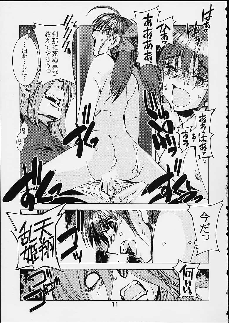 Hotaru no Haka 8