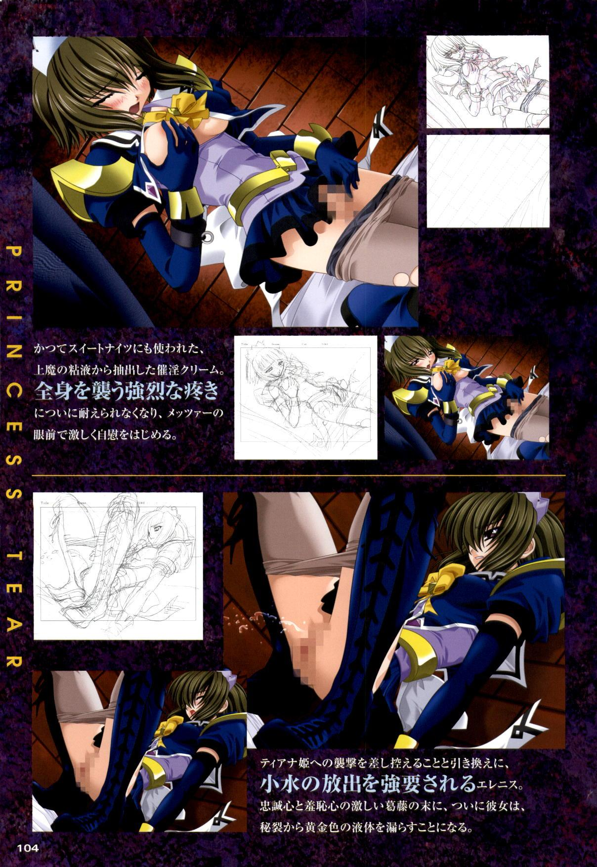 Mahou Senshi Sweet Knight & Mahou Senshi Princess Tear 103