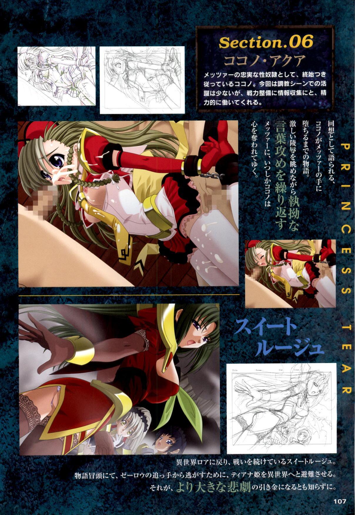 Mahou Senshi Sweet Knight & Mahou Senshi Princess Tear 106