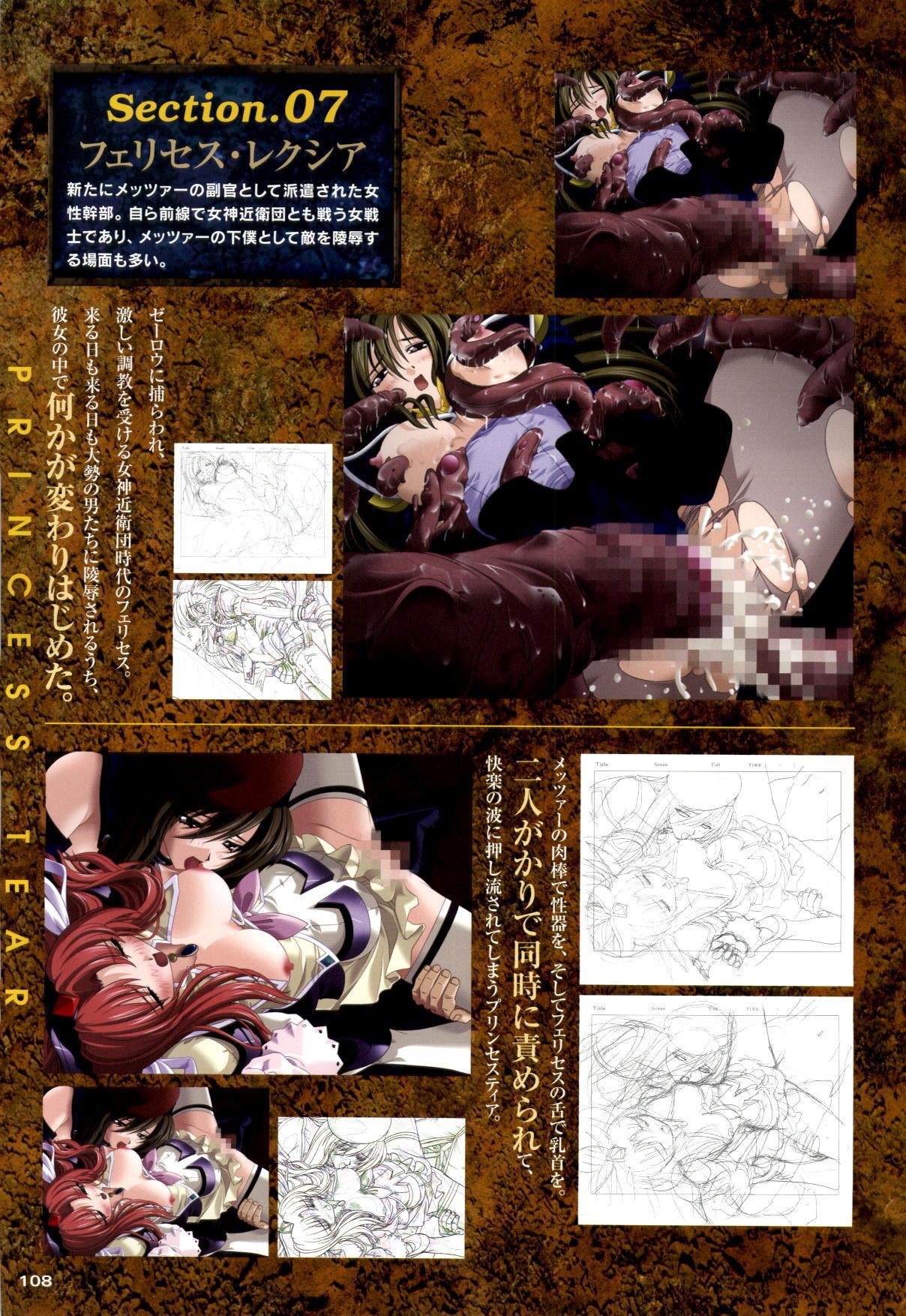 Mahou Senshi Sweet Knight & Mahou Senshi Princess Tear 107