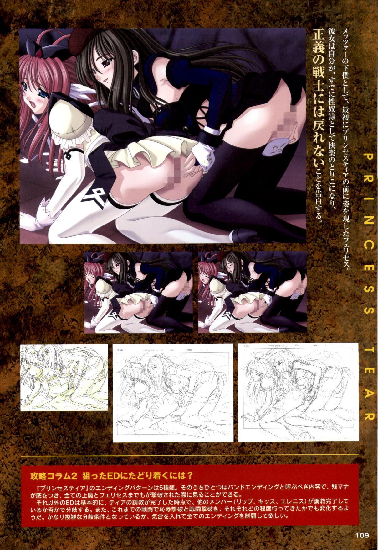 Mahou Senshi Sweet Knight & Mahou Senshi Princess Tear 108