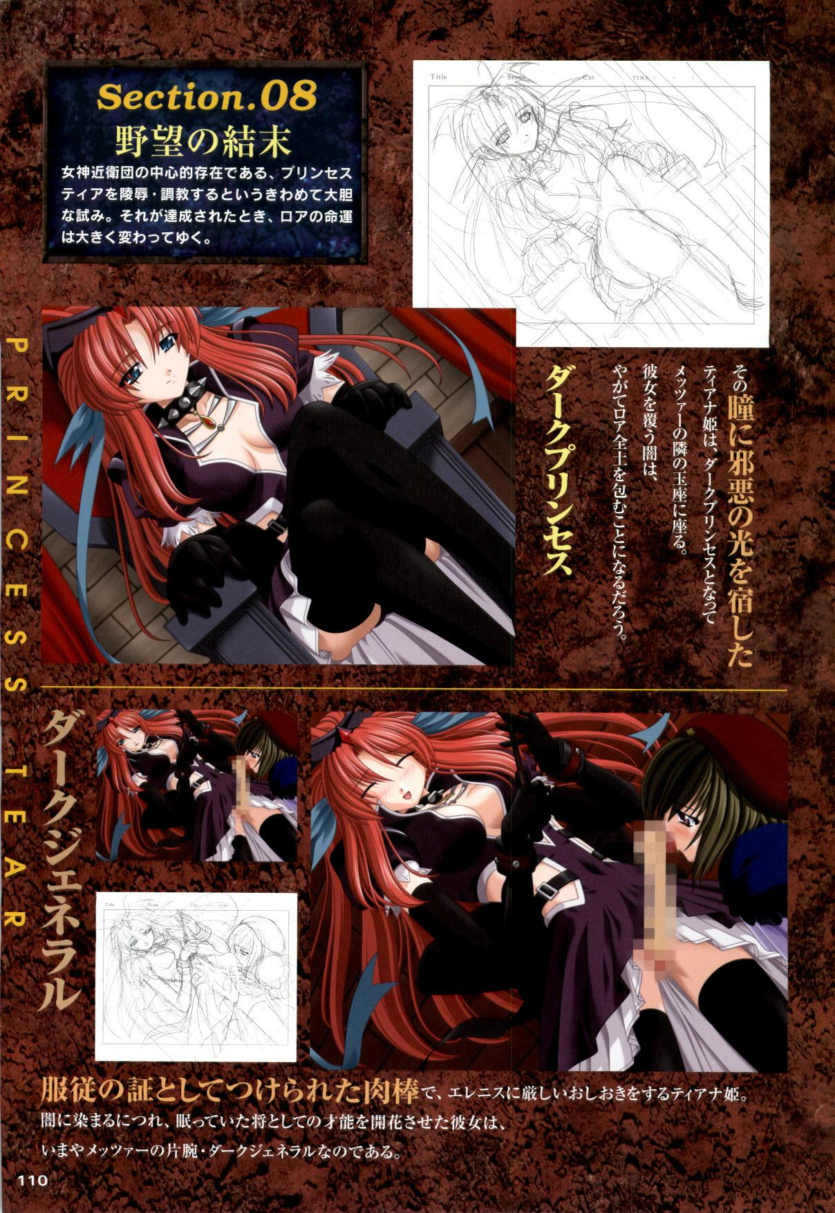 Mahou Senshi Sweet Knight & Mahou Senshi Princess Tear 109