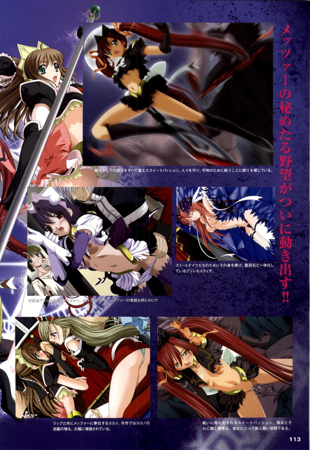 Mahou Senshi Sweet Knight & Mahou Senshi Princess Tear 112
