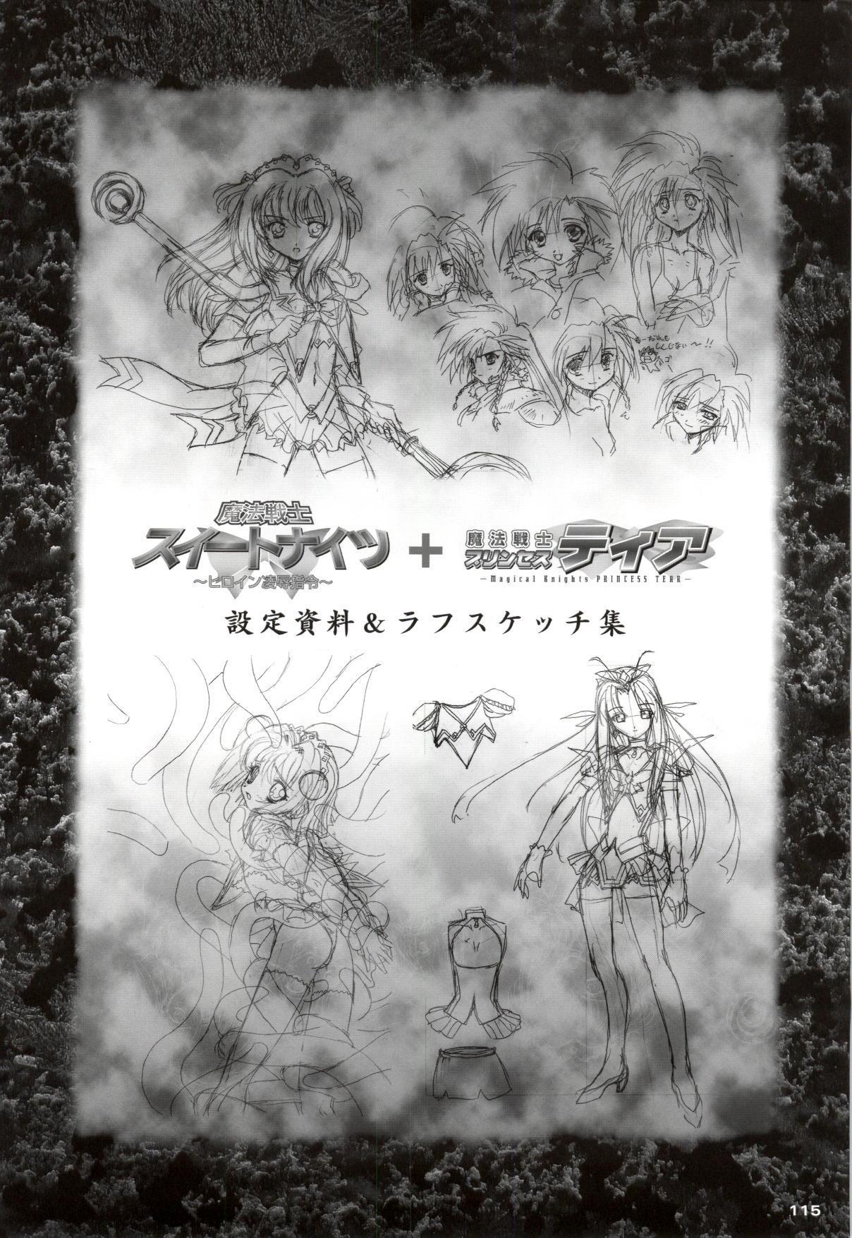 Mahou Senshi Sweet Knight & Mahou Senshi Princess Tear 114
