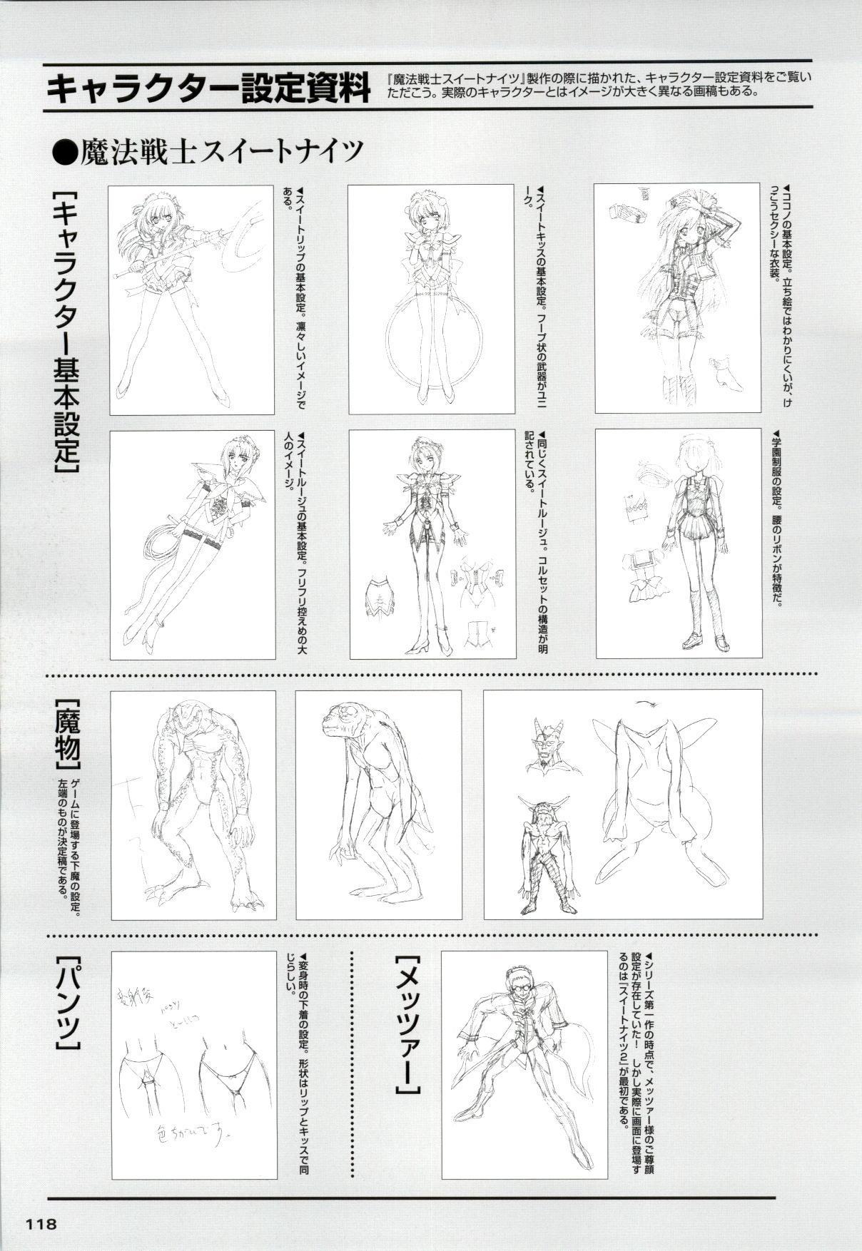 Mahou Senshi Sweet Knight & Mahou Senshi Princess Tear 117