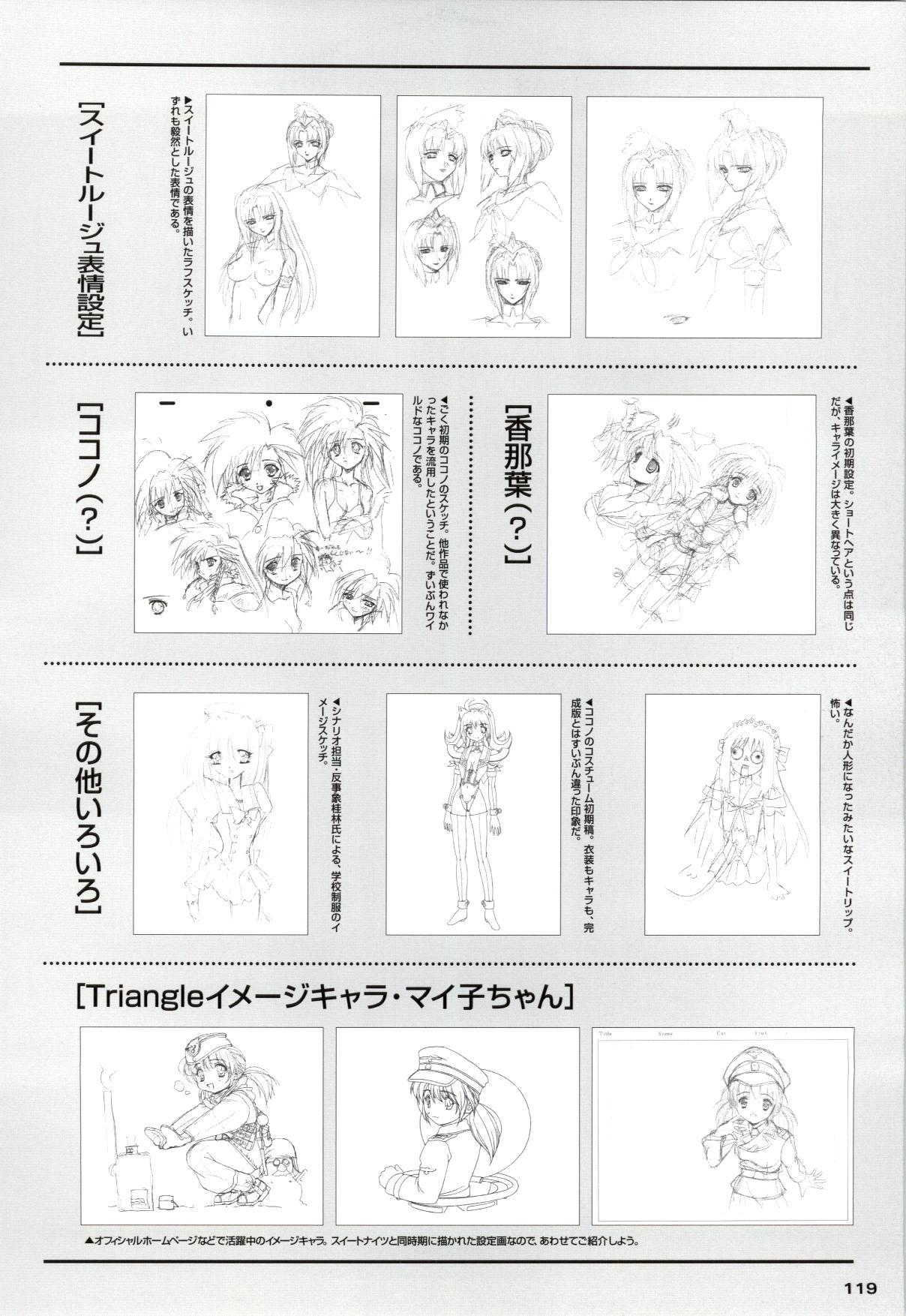Mahou Senshi Sweet Knight & Mahou Senshi Princess Tear 118