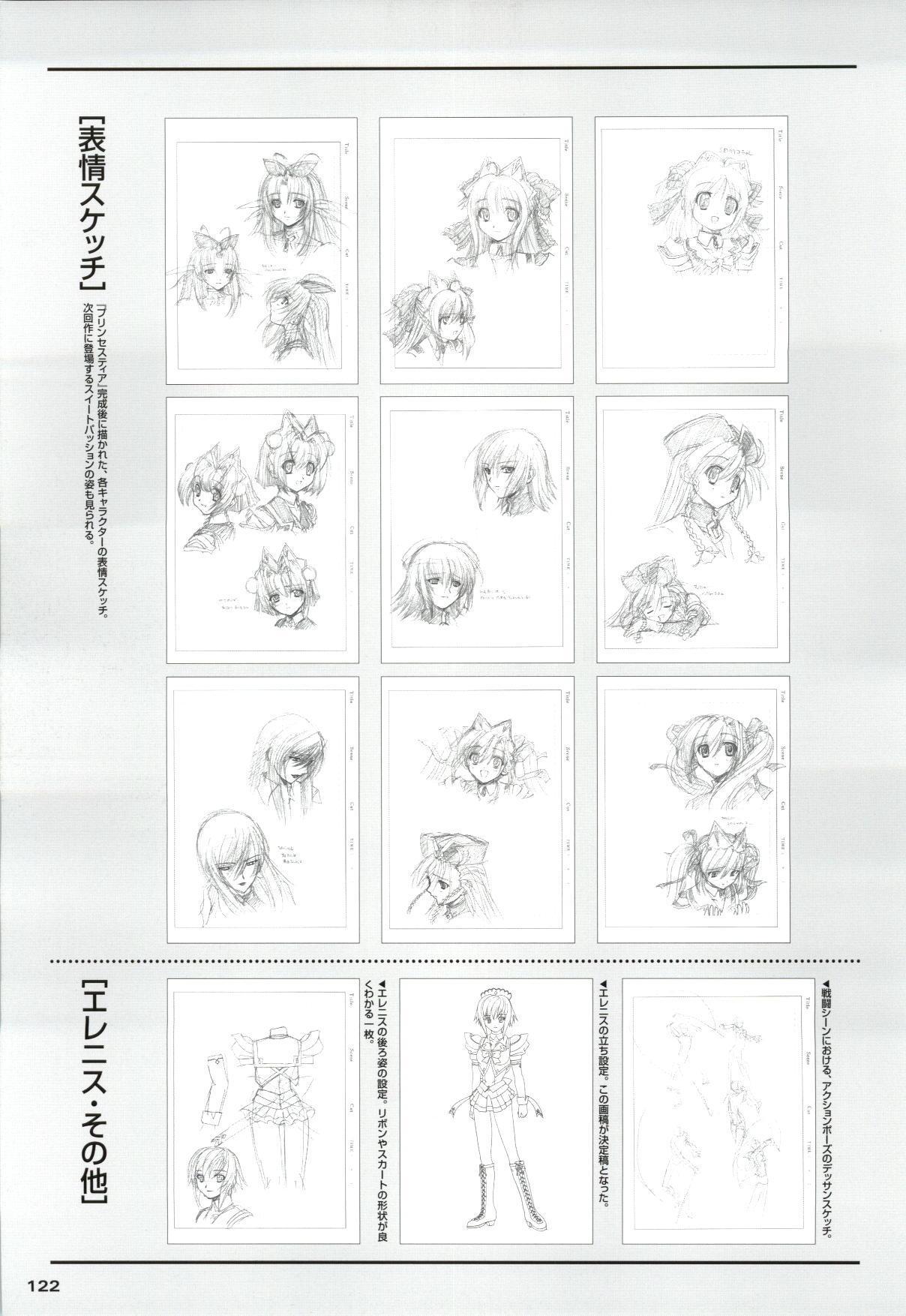 Mahou Senshi Sweet Knight & Mahou Senshi Princess Tear 121