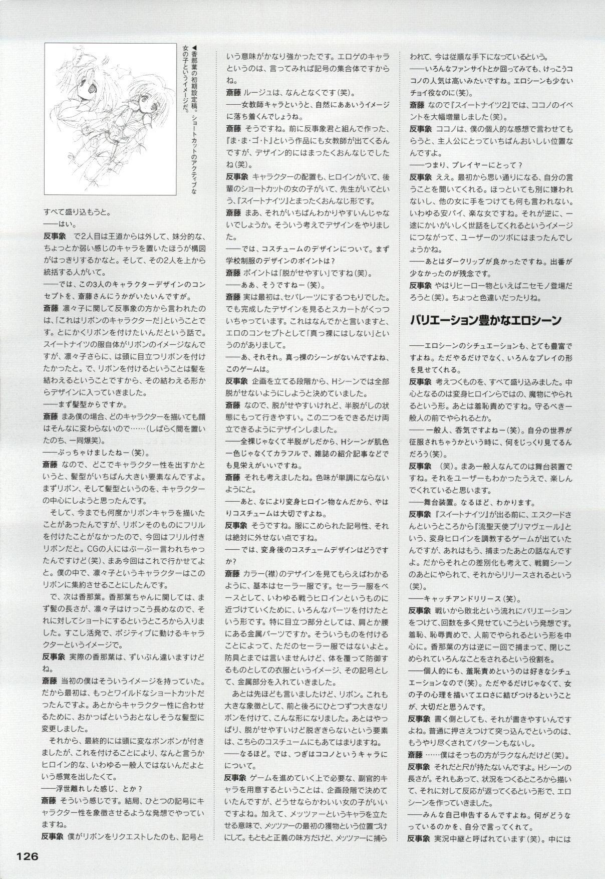 Mahou Senshi Sweet Knight & Mahou Senshi Princess Tear 125