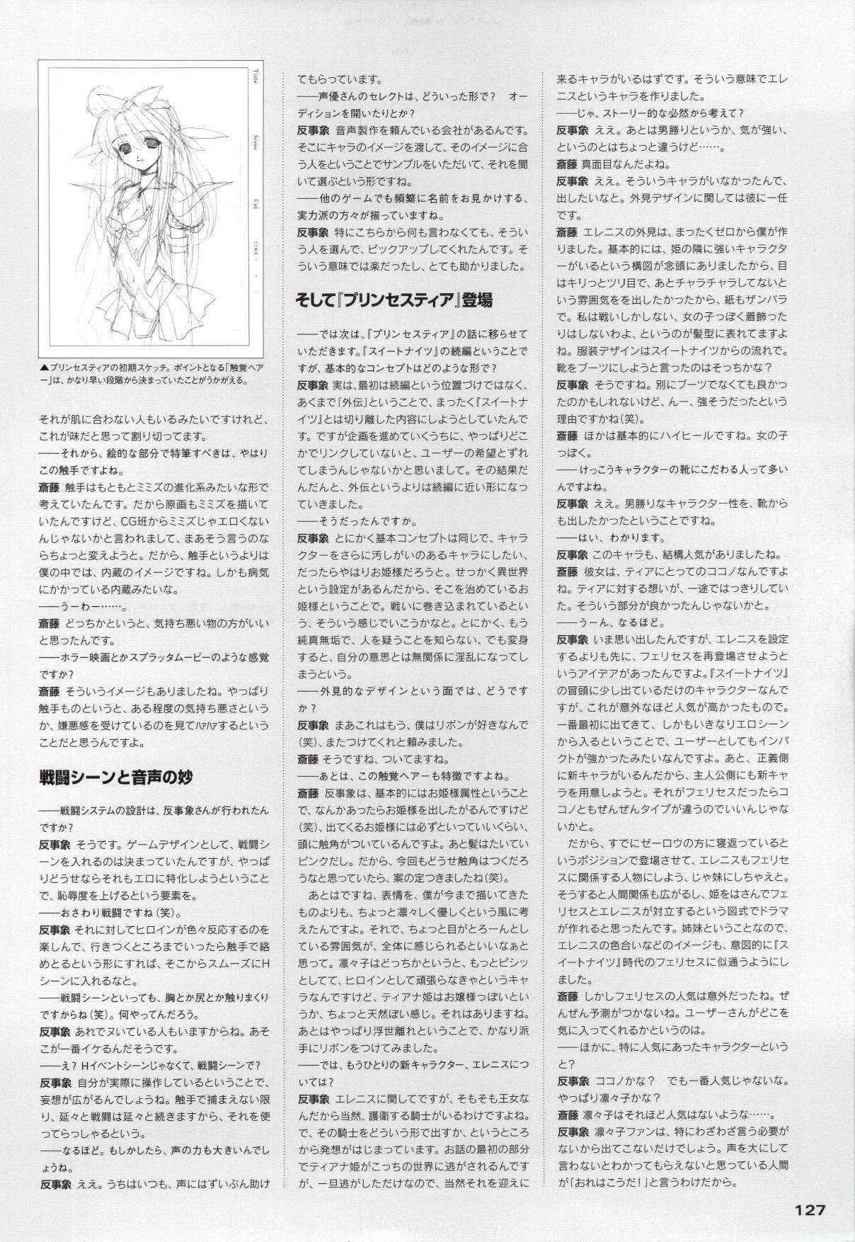 Mahou Senshi Sweet Knight & Mahou Senshi Princess Tear 126