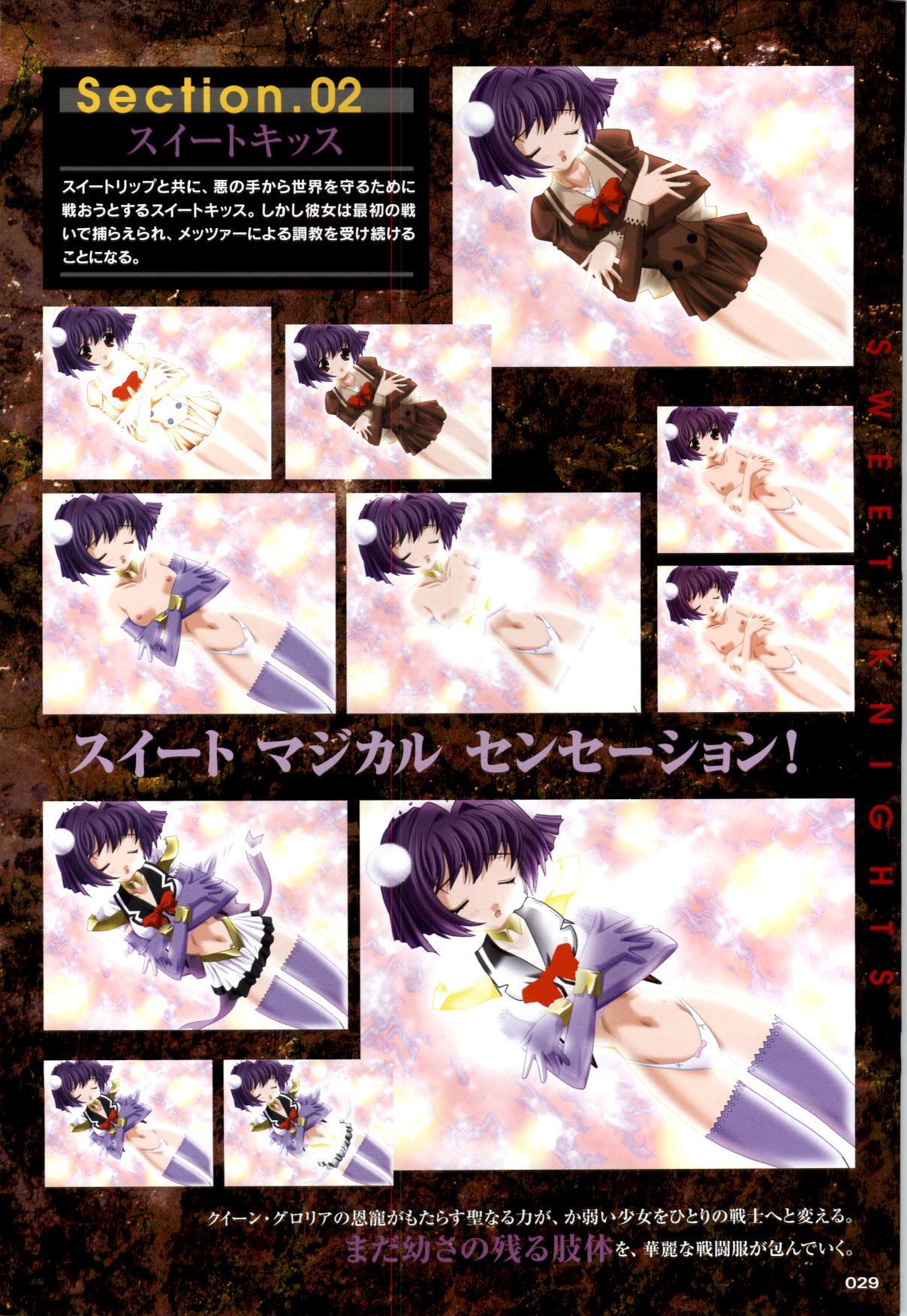 Mahou Senshi Sweet Knight & Mahou Senshi Princess Tear 28