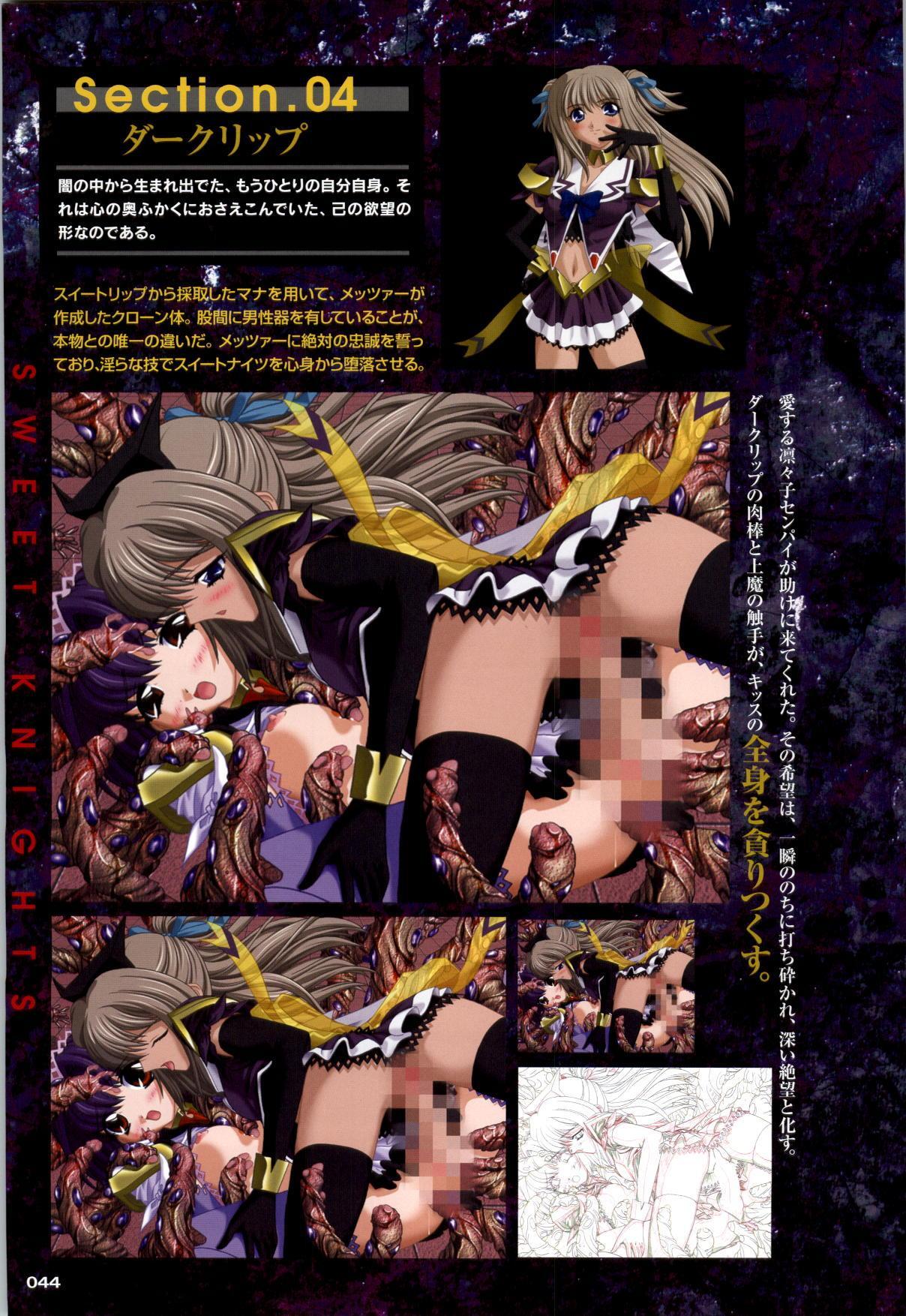 Mahou Senshi Sweet Knight & Mahou Senshi Princess Tear 43